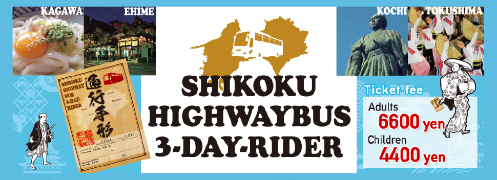 SHIKOKUBUS HIGHWAYBUS 3-DAY-RIDER